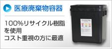 再生 感染性医療廃棄物容器