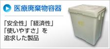 定番の感染性医療廃棄物容器